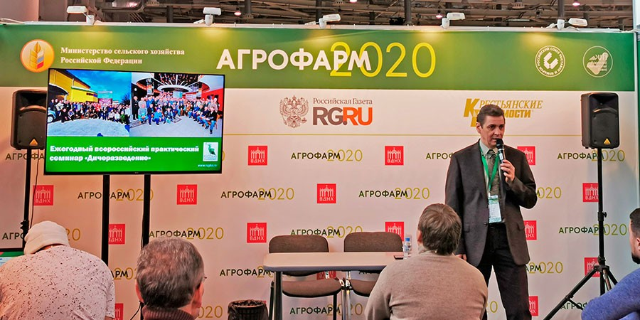 Русская ассоциация дичеразводчиков и Русский Олень на АГРОФАРМ 2020